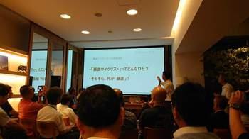 自転車活用推進研究会(自活研)のセミナーに行ってきた!
