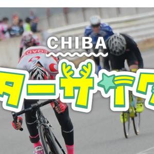 12/17(日)袖ヶ浦ウインターサイクルマラソンに出店します。