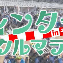 12/16はウインターサイクルマラソンin袖ヶ浦 に出店します